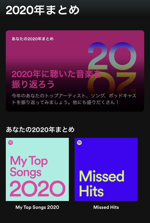 Spotify、Apple Musicで2020年最も再生した音楽、再生回数をチェックする!