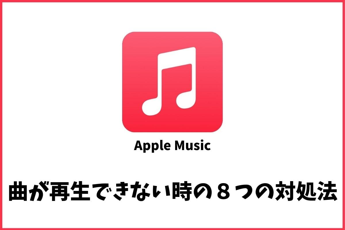 Apple Musicで音楽を再生できない時の8つの対処法!