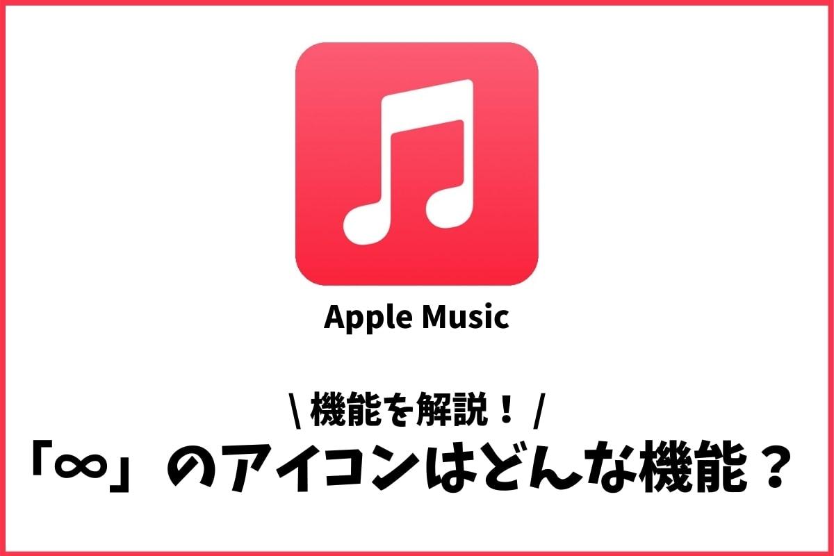 Apple Musicの「∞」のアイコンの意味とは?どんな機能?