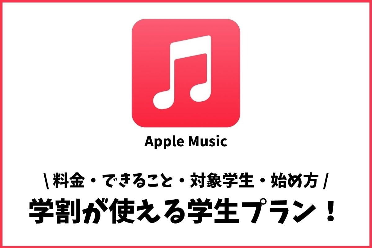 Apple Music学生プランの料金、対処の学生、できること、はじめ方とは?