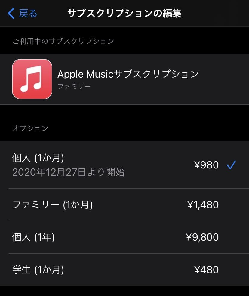 Apple Musicの3ヶ月無料体験がいつまでか確認する方法