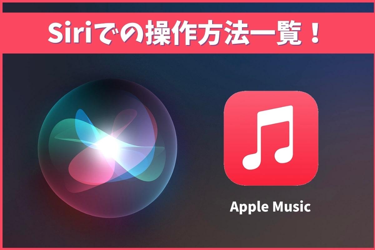 SiriでApple Musicの音楽を操作する使い方!リクエスト一覧
