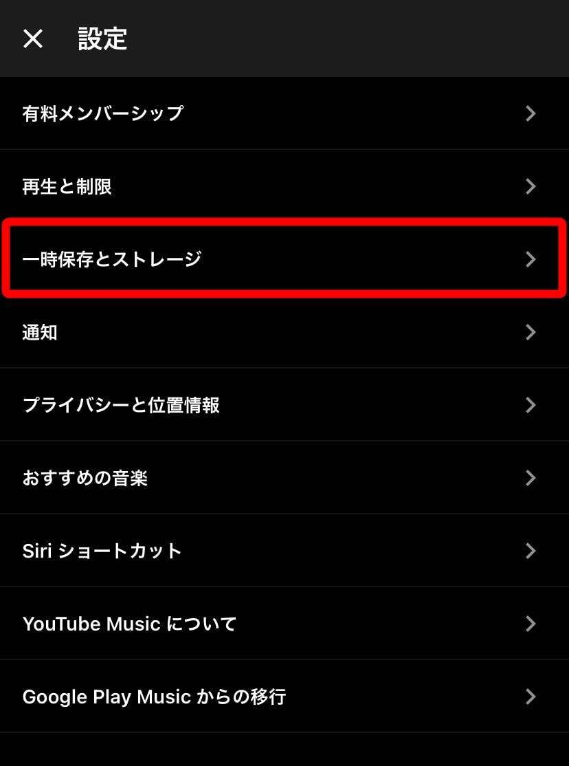 Youtube Musicで音楽をダウンロードする前にやっておきたい設定