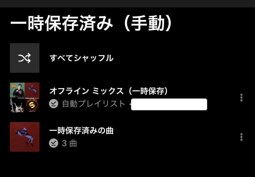 Youtube Musicの「一時保存」と「オフラインミックス・スマート一時保存」とは?