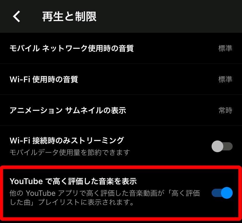 Youtubeで高評価した音楽をYoutube Musicにも反映される方法