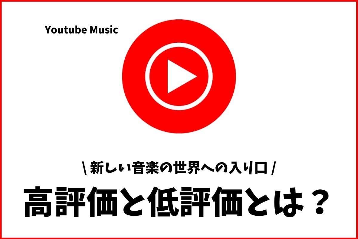 Youtube Music 音楽の高評価、低評価とは?好きな音楽を見るける方法!