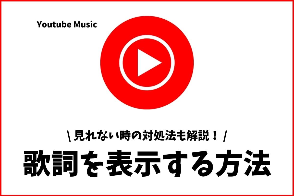 Youtube Musicで歌詞を見る方法!表示されない時の対処法も解説!