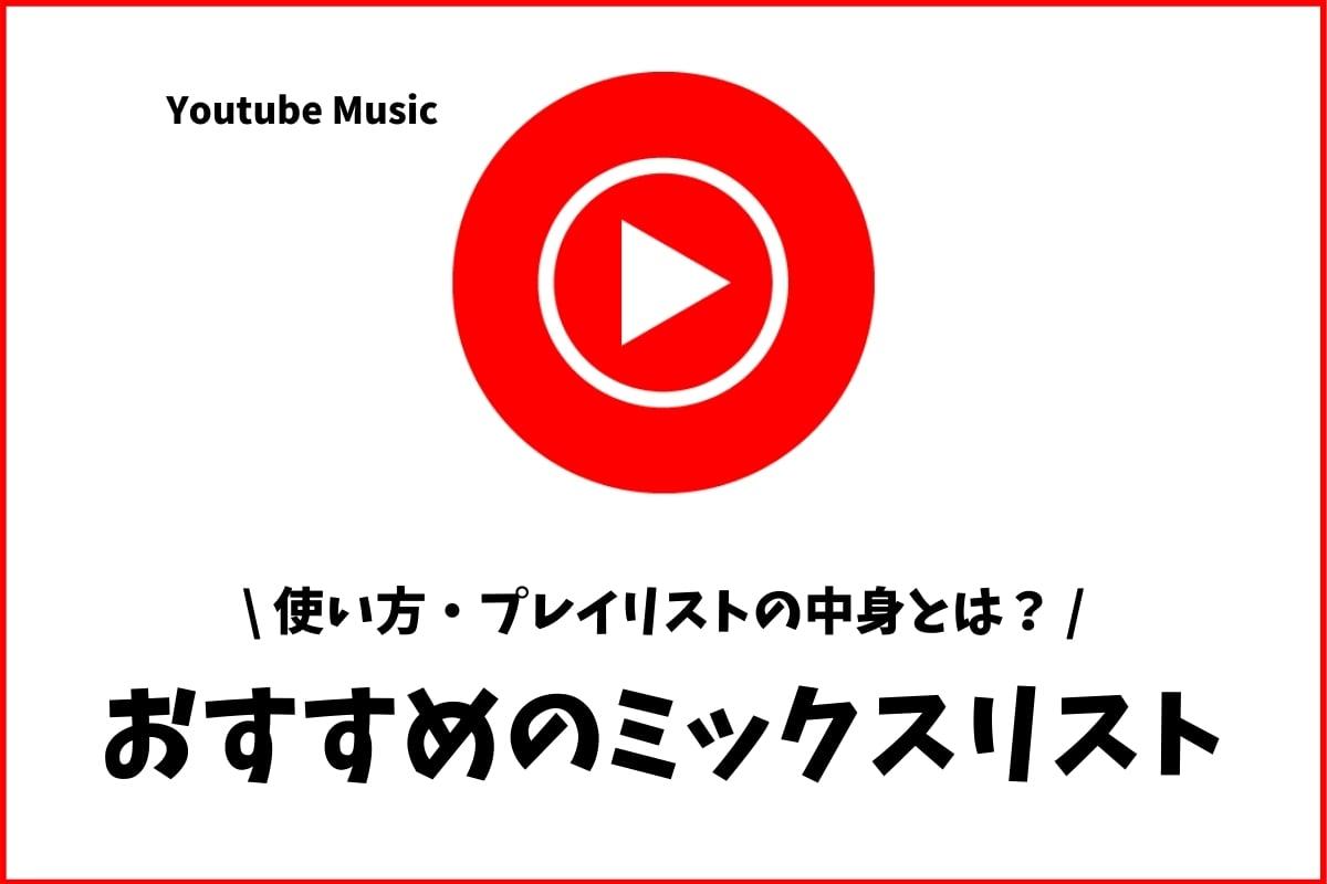 Youtube Musicで絶対に使いこなしたい『オススメのミックスリスト』とは?