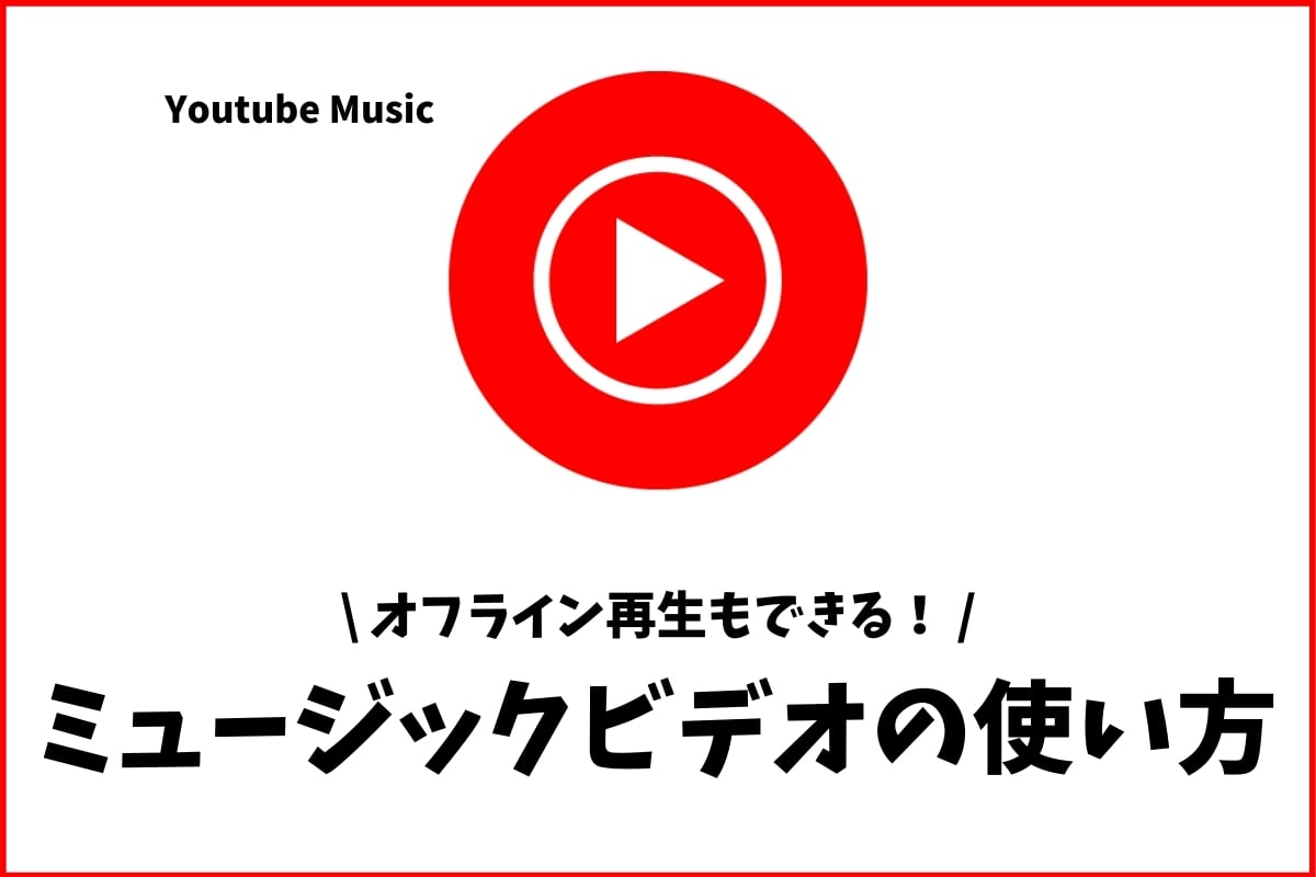 Youtube Music 曲とミュージックビデオを使う!切替方法やオフライン再生
