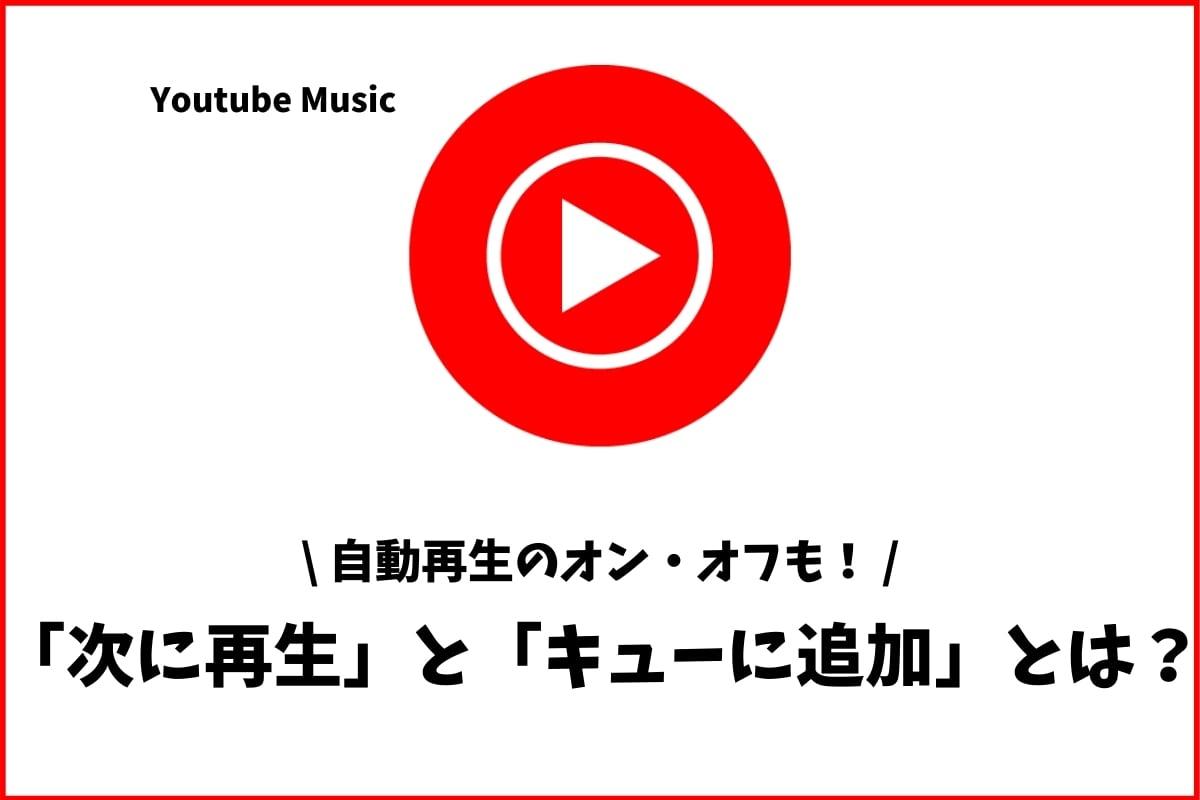 Youtube Music【次に再生】と【キューに追加】とは?自動再生OFFも!