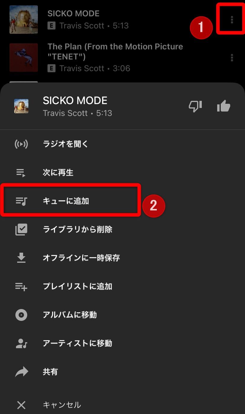 Youtube Musicの【次に再生】と【キューに追加】とは?違いは?