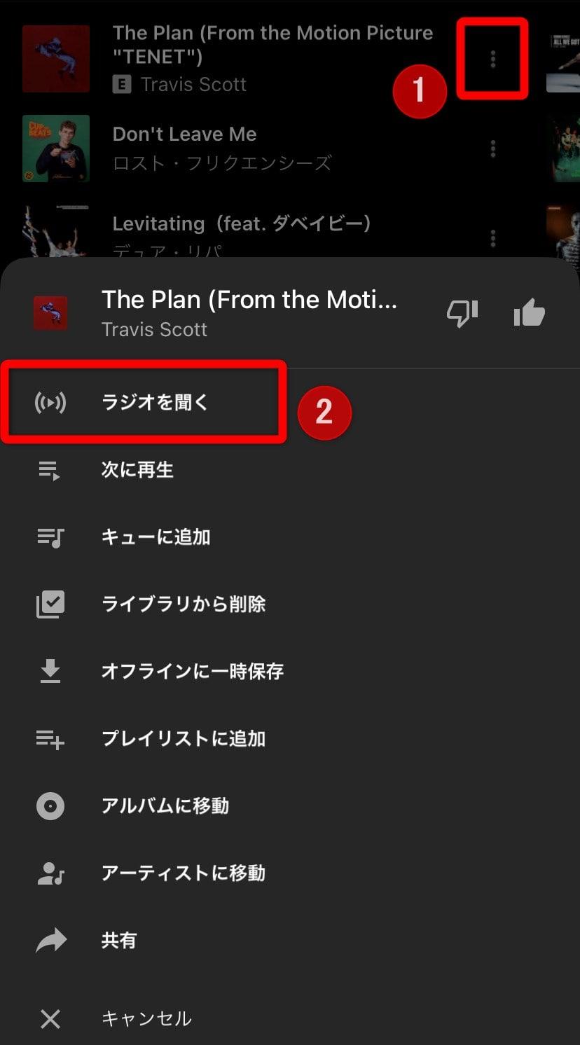 Youtube Musicのラジオとは?
