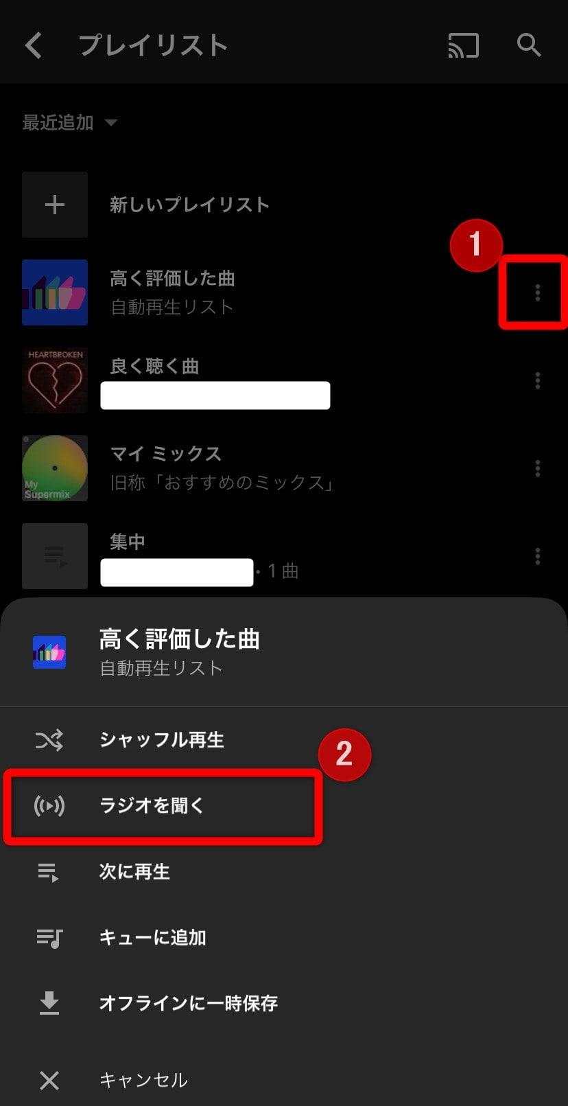 Youtube Musicのラジオの使い方
