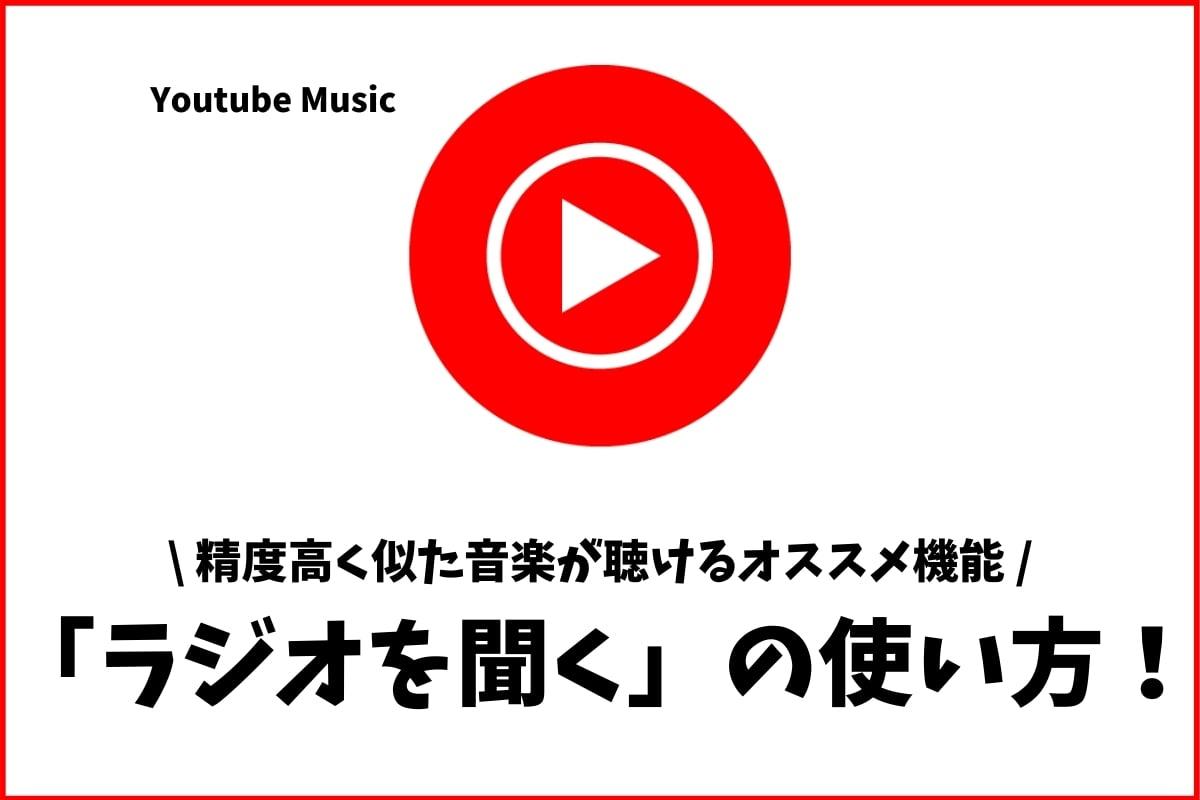 Youtube Musicのラジオとは?精度高く似た音楽を探せるオススメ機能!