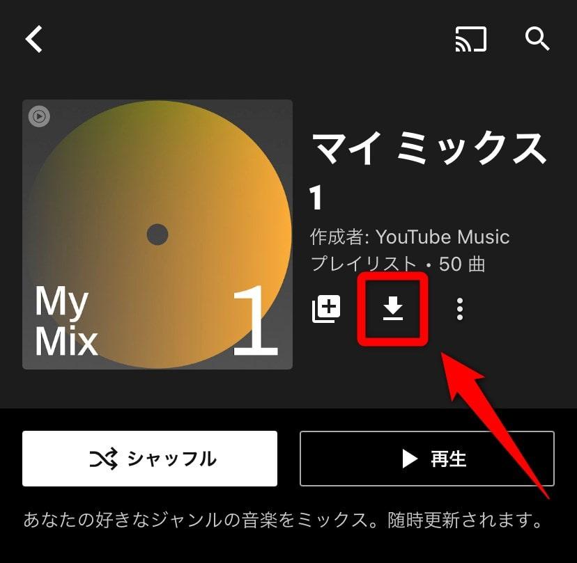 Youtube Musicで音楽をダウンロードする方法