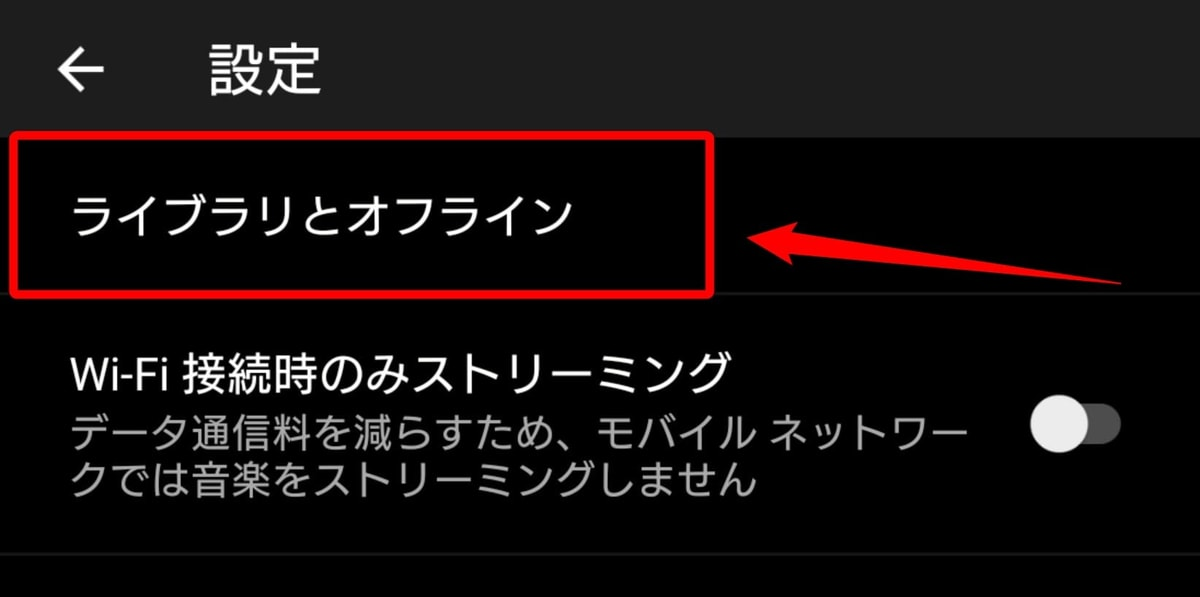 Youtube Musicアプリにスマホ内の音楽を取り込む方法