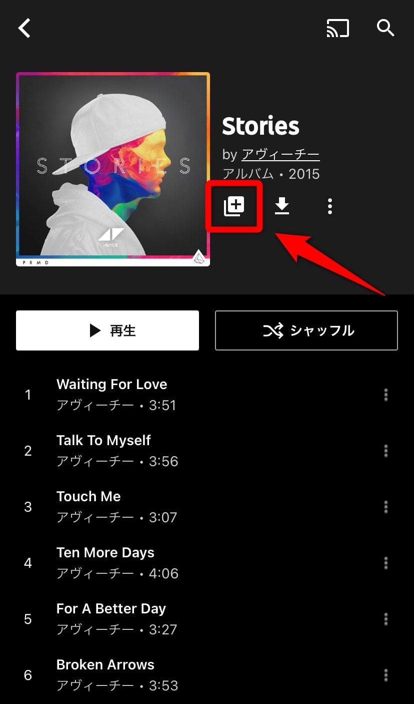 Youtube Musicのライブラリにアルバムを追加する