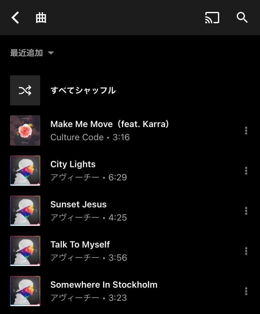 Youtube Musicのライブラリに追加された曲