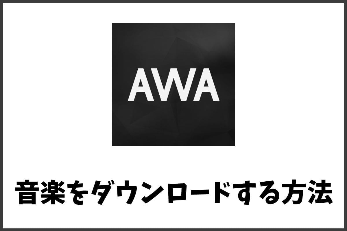 AWAの音楽をスマホにダウンロード!必須の設定や注意点とは?
