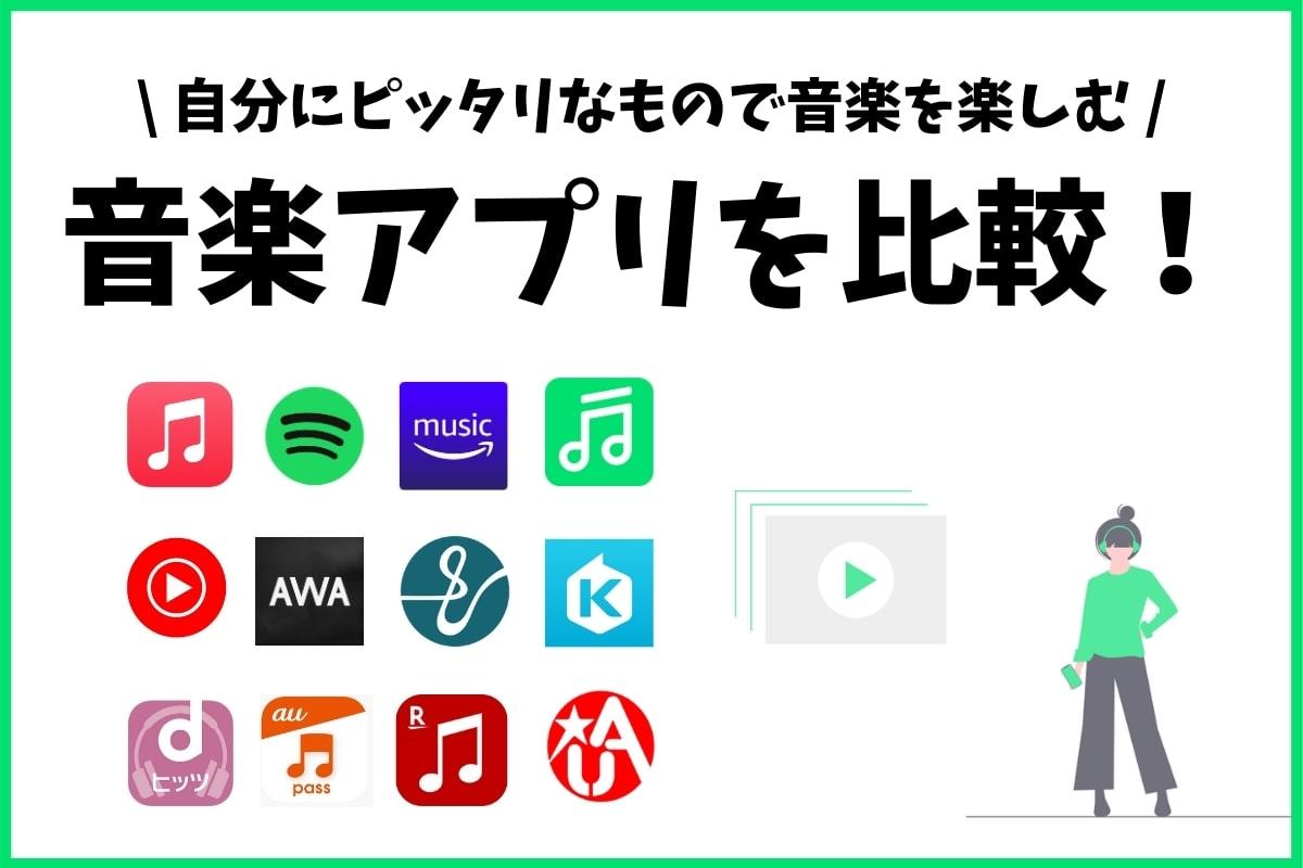 【2021年版】音楽アプリを徹底比較!あなたにピッタリの音楽アプリとは?