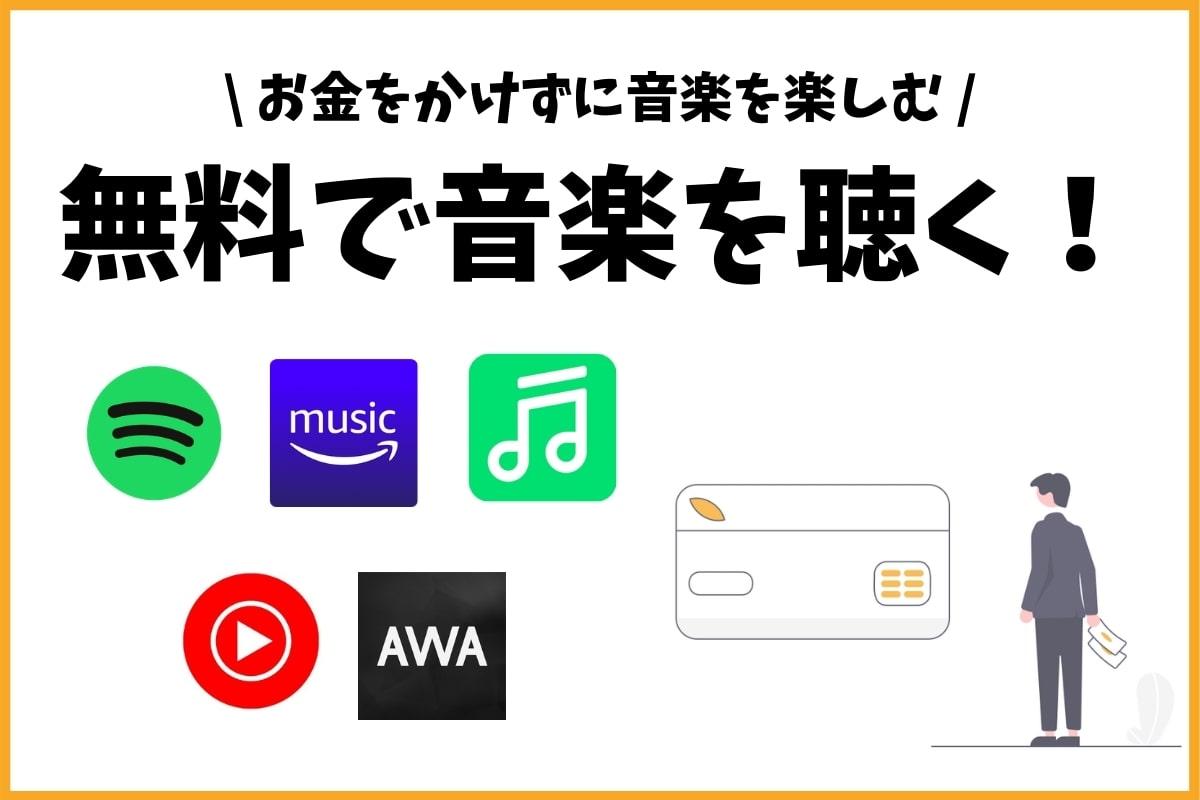 【2021年版】音楽を無料で聴ける音楽アプリ