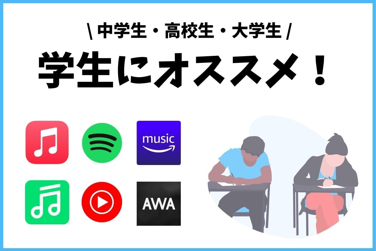 【2021年版】学生におすすめの音楽アプリ