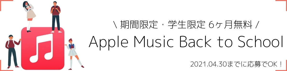 Apple Music Back to Schoolキャンペーン