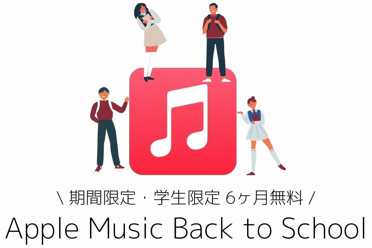 期間限定!学生限定!Apple Musicの無料トライアルが3ヶ月から6ヶ月に延長!