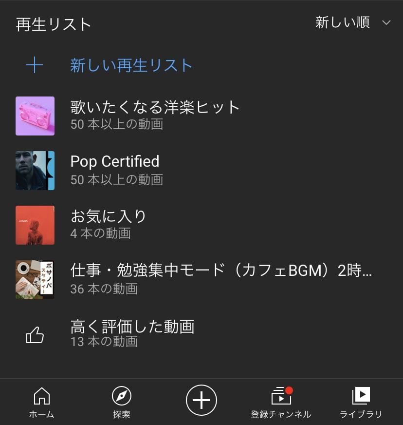 無料Youtubeで音楽を聴く5つの使い方