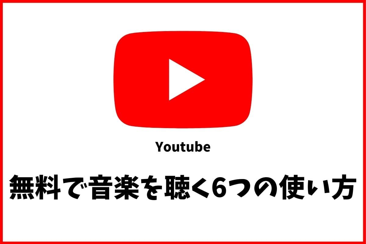 Youtubeで音楽を聴く時に活用したい6つの使い方とは?