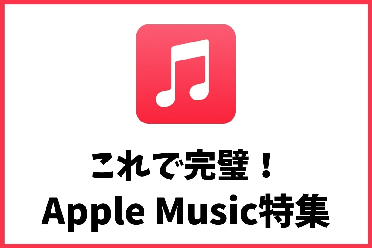 Apple Music特集