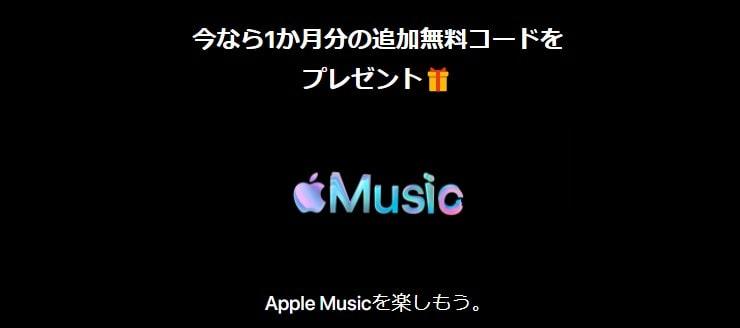 Apple Musicが1ヶ月無料クーポン配布!計4ヶ月無料に!有効期限は6月5日まで!