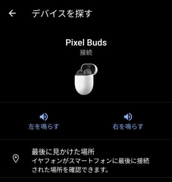 Google Pixel Budsを使ってよかった8つのメリット