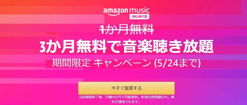 Amazon Musicが3ヶ月無料に!通常1ヶ月が2ヶ月延長キャンペーン!7,000万曲聴き放題!