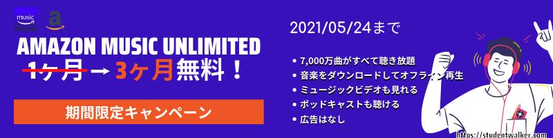 5/24までAmazon Musicが3ヶ月無料に!通常1ヶ月が2ヶ月延長キャンペーン!7,000万曲聴き放題!