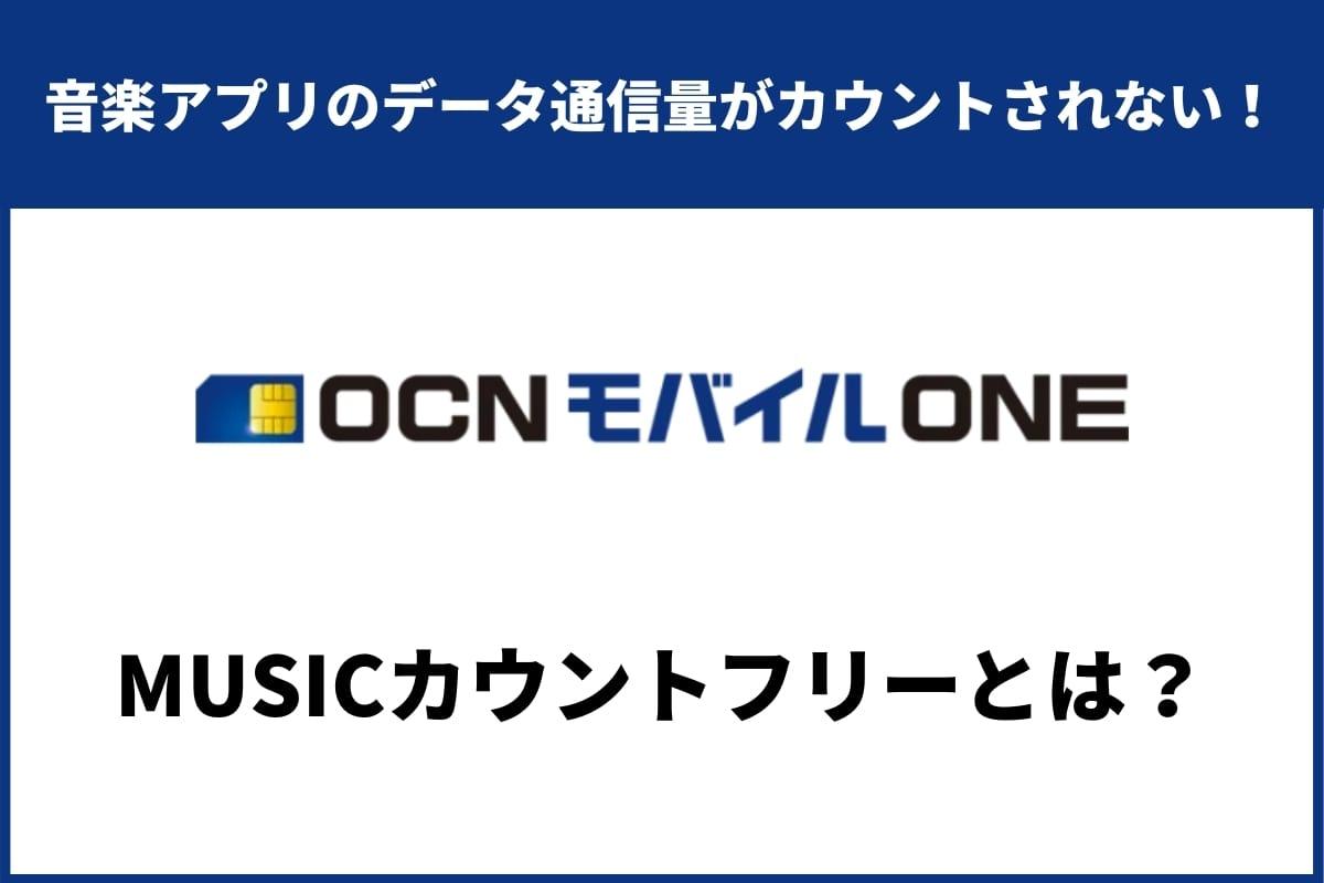 音楽アプリのデータ通信がカウントされない!OCN モバイル ONEの無料特典とは?