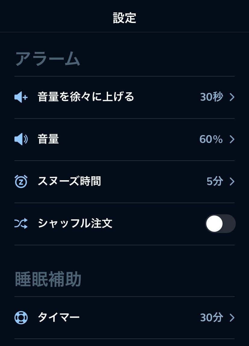 Spotifyから目覚ましで音楽を鳴らす方法(iPhone)