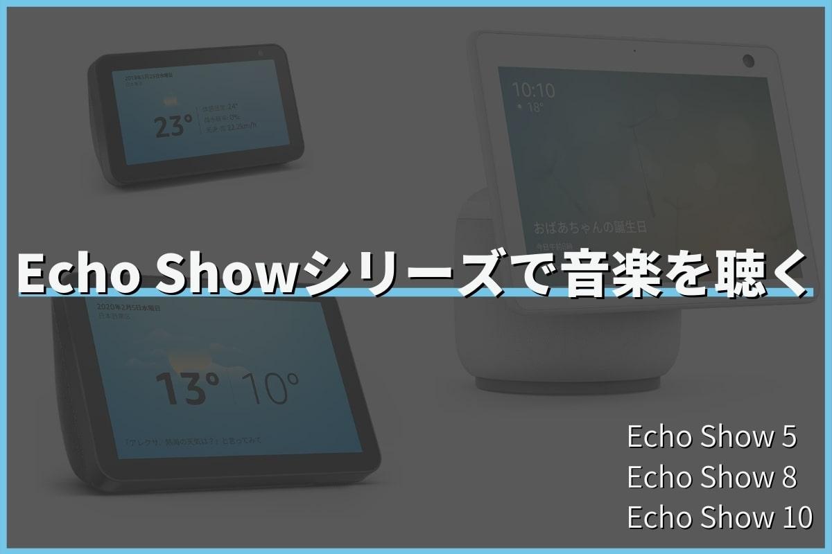 Amazon Echo Showシリーズで音楽を聴く&操作方法