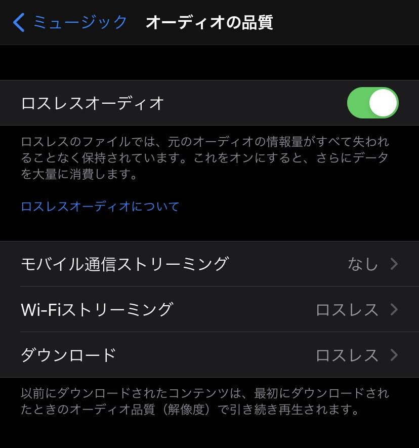 Apple Musicをロスレス、ハイレゾを聴くには設定が必要