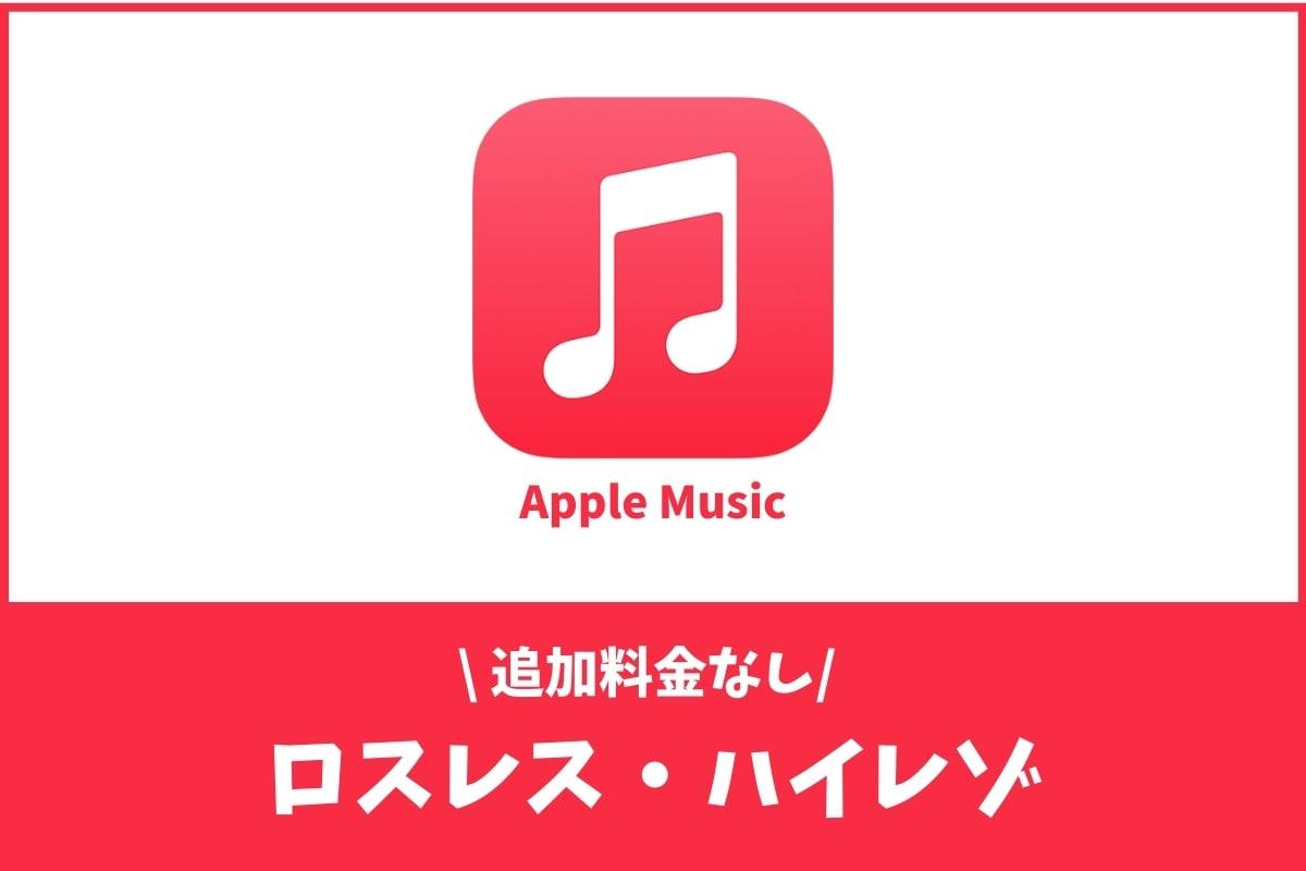 Apple Musicのロスレスとは?聴き方と注意点でチェック!