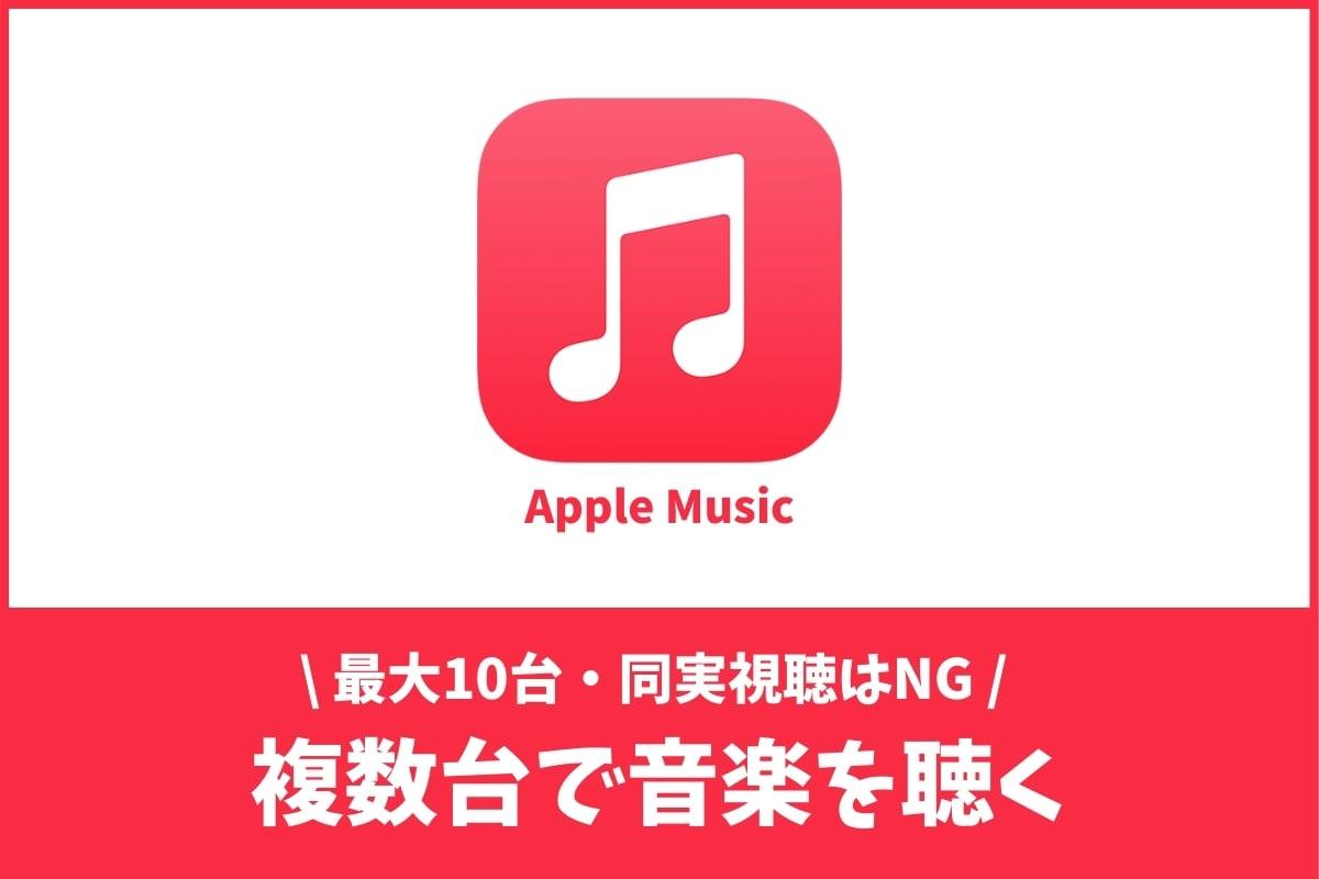 Apple Musicを複数台で聴く方法!最大10台で同時視聴はNG