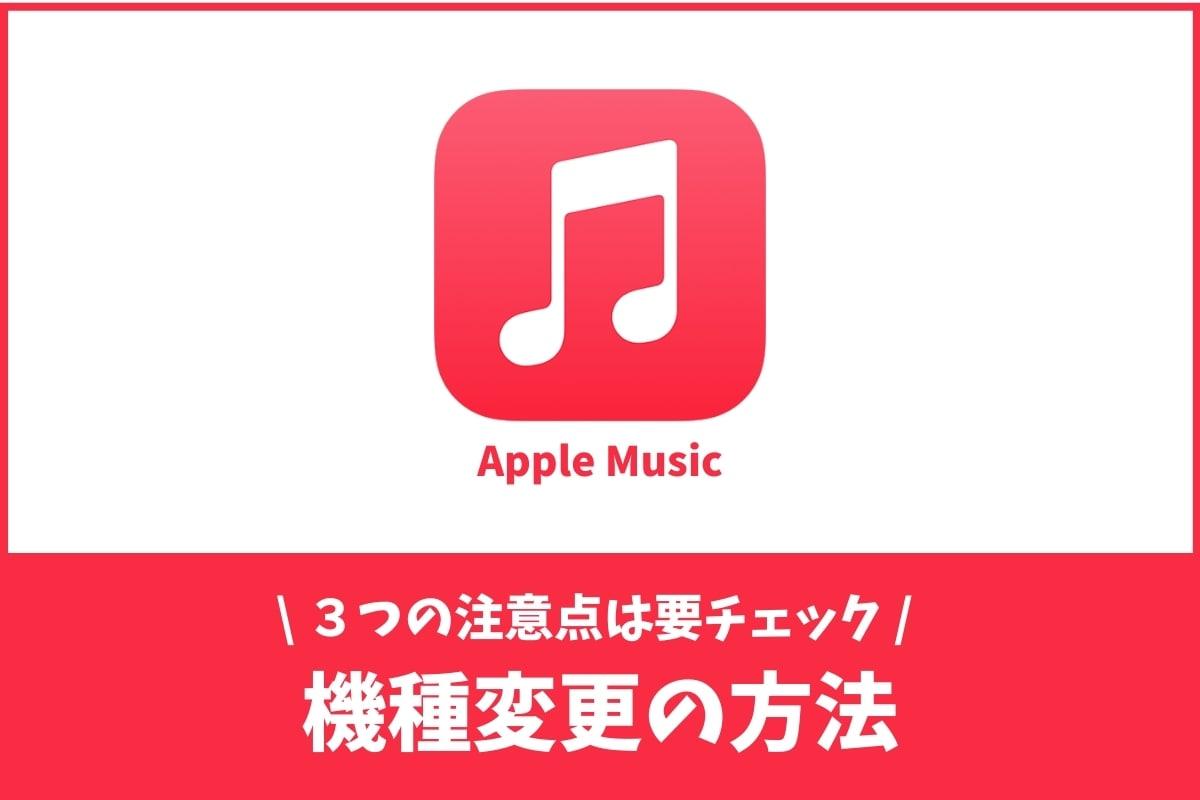 機種変更でApple Musicをそのまま使う引き継ぎ方!ダウンロードは消えます