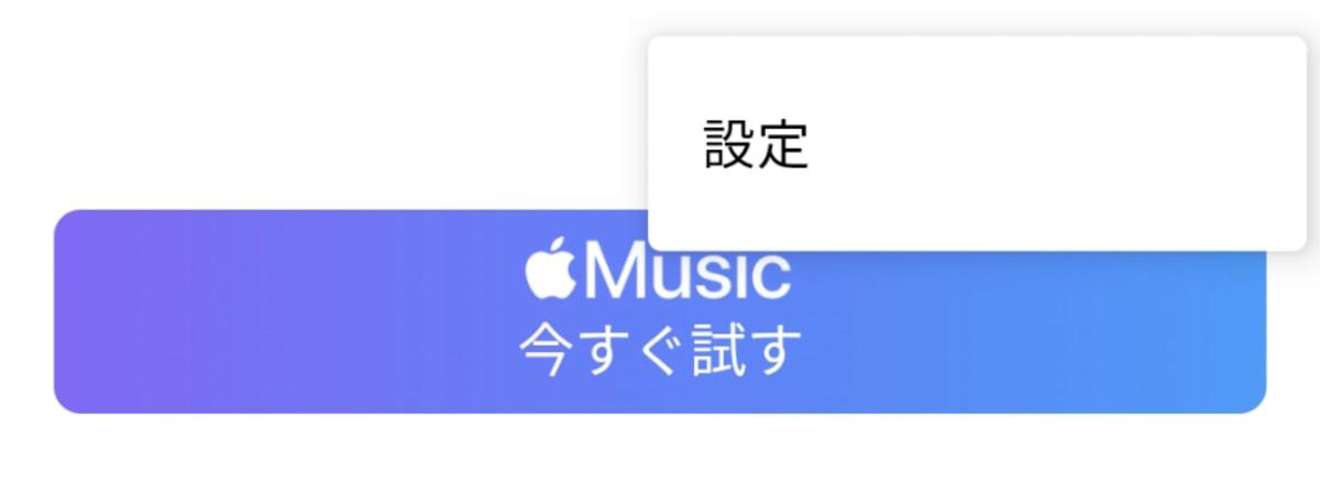 機種変更のApple Musicの引き継ぎ方