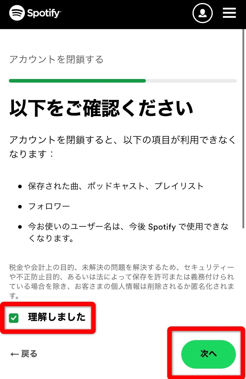 Spotifyのアカウントを削除する方法