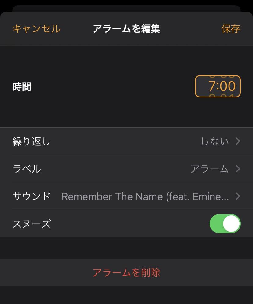 iPhoneでSpotifyのように音楽をアラームに設定する方法