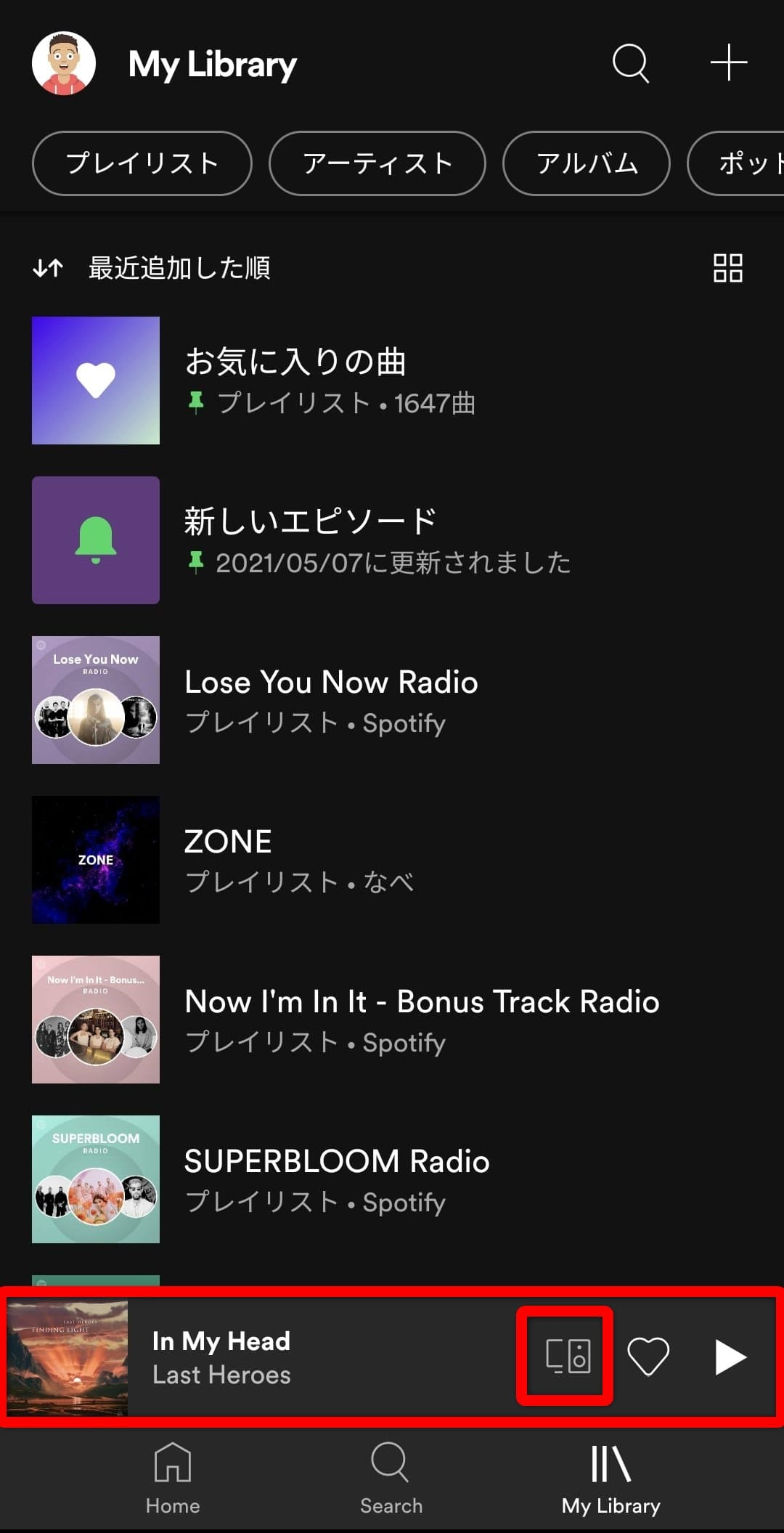 Spotify Connectの使い方