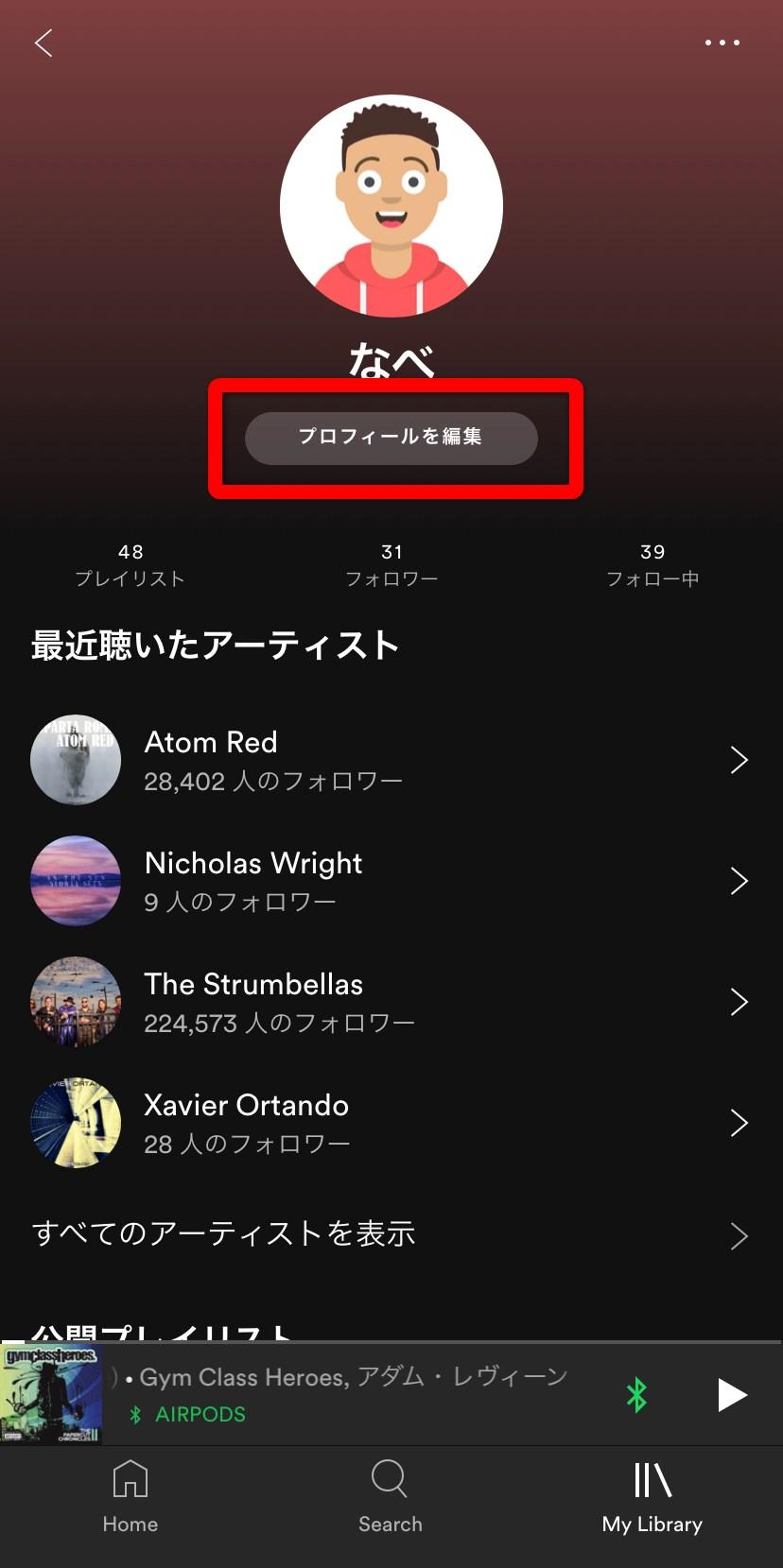 Spotifyのニックネームを確認する&変更する方法