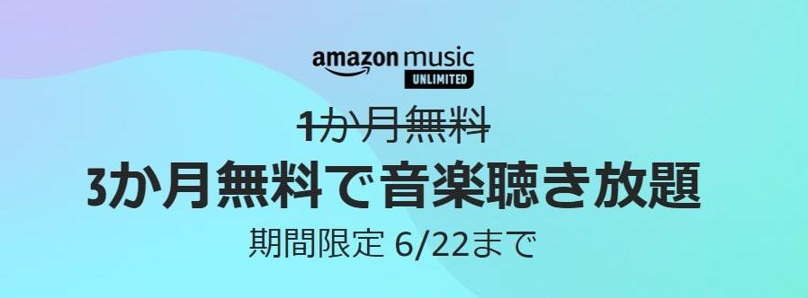 【期間限定】Amazon Musicが3か月無料に!