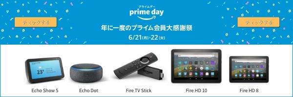 年に一度の2021年Amazon Prime Day