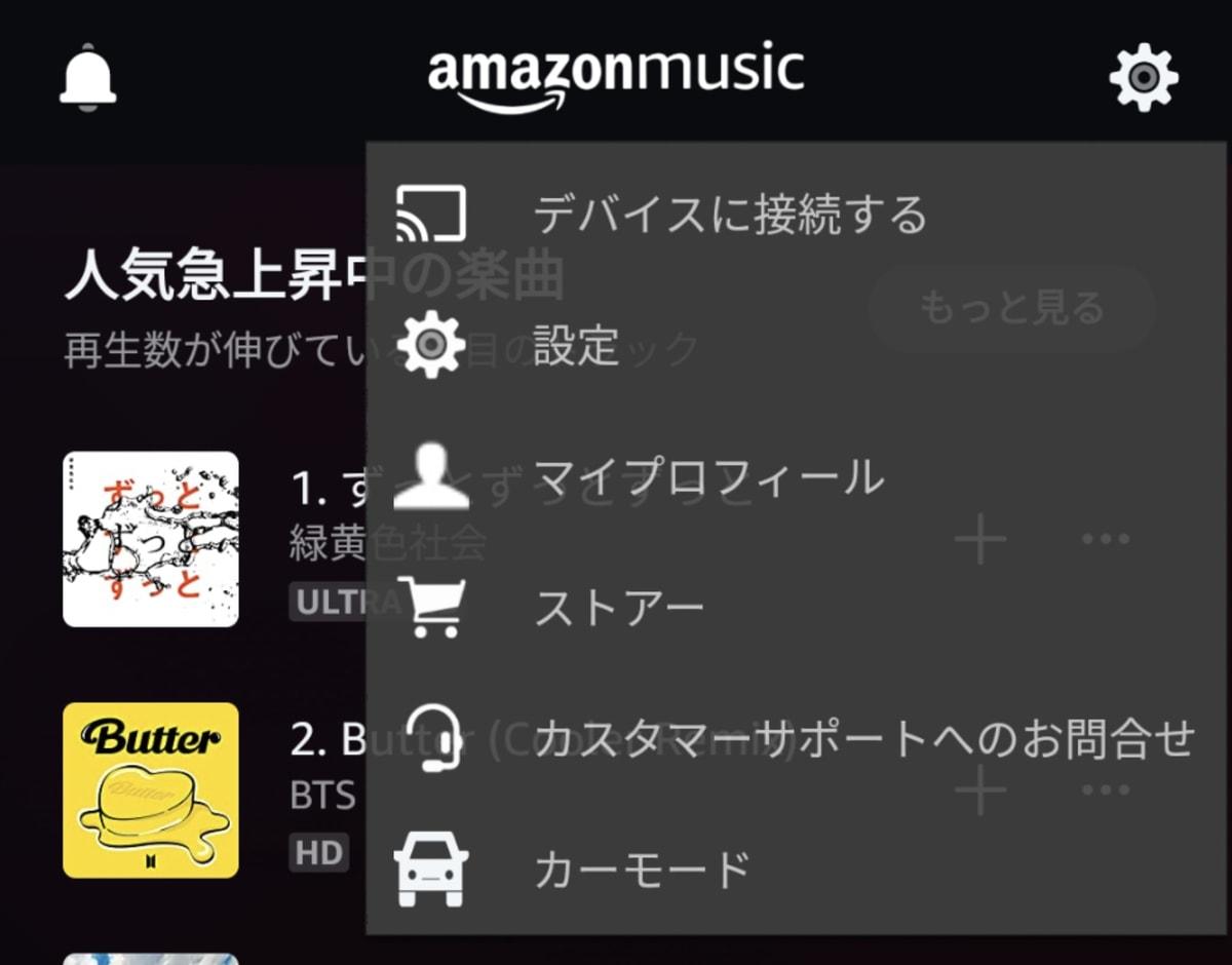 AndroidのAmazon Musicのイコライザー設定